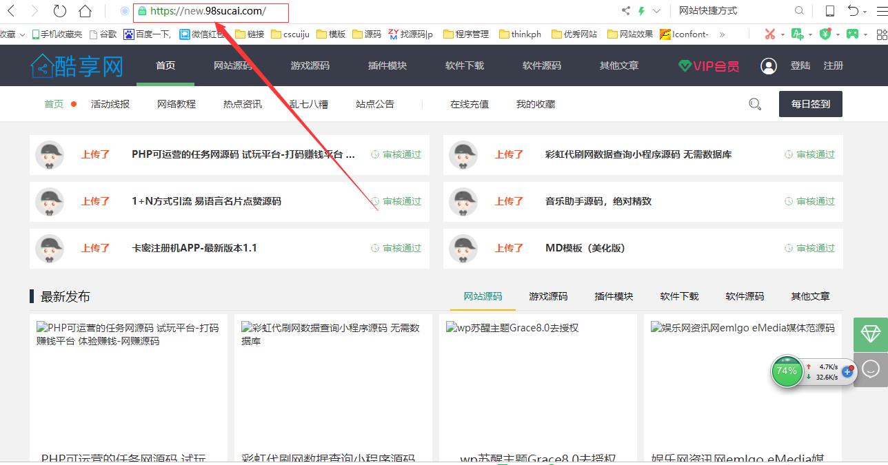 PHP仿码农网整站源码 资源销售平台源码