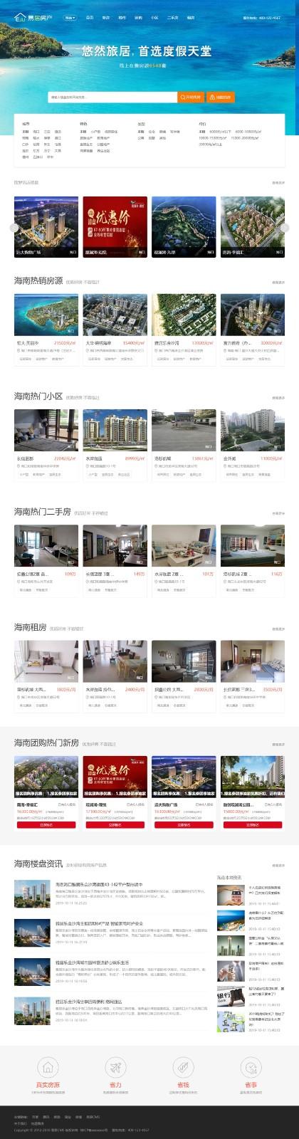 【免费源码】thinkphp5开发的房产门户网站系统 易居cms建站系统