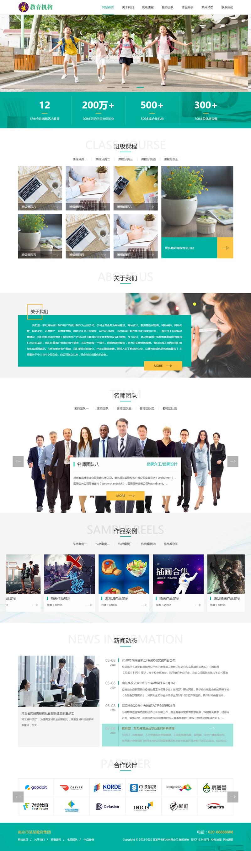 响应式中小学早教教育机构类网站源码 HTML5教育培训机构网站织梦模板 自适应手机版