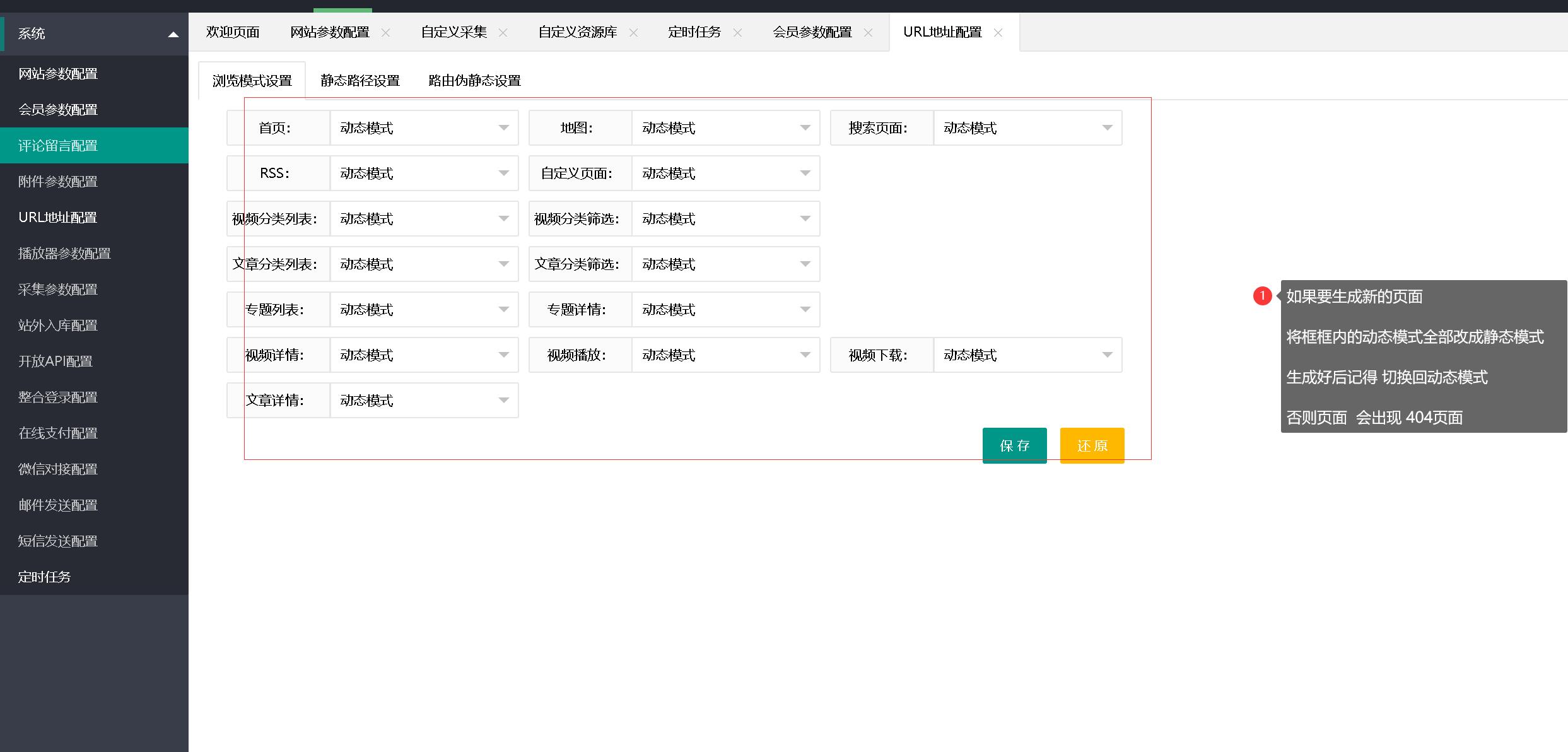 苹果cms海螺模板/大橙子模板/仿B站模板/v7模板/带手机移动端+详细安装使用说明