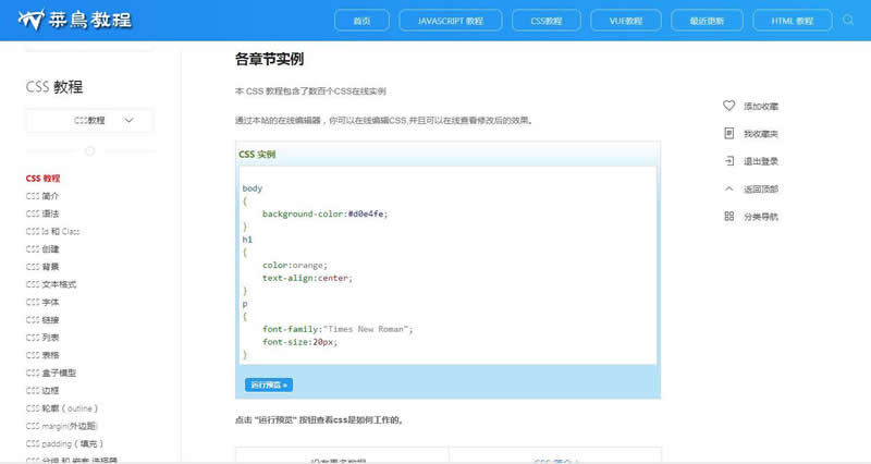 W3C联盟系统 v1.0 web技术教程系统
