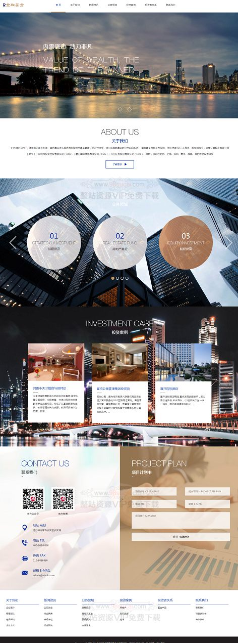 织梦模板html5响应式金融基金构建集团类网站模板 (自适应手机版)