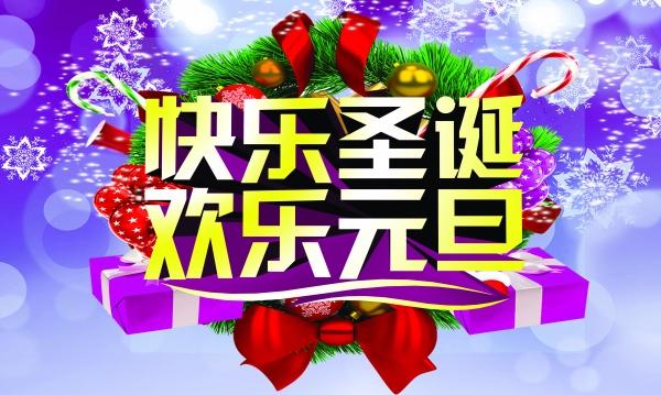 圣诞元旦源文件海报
