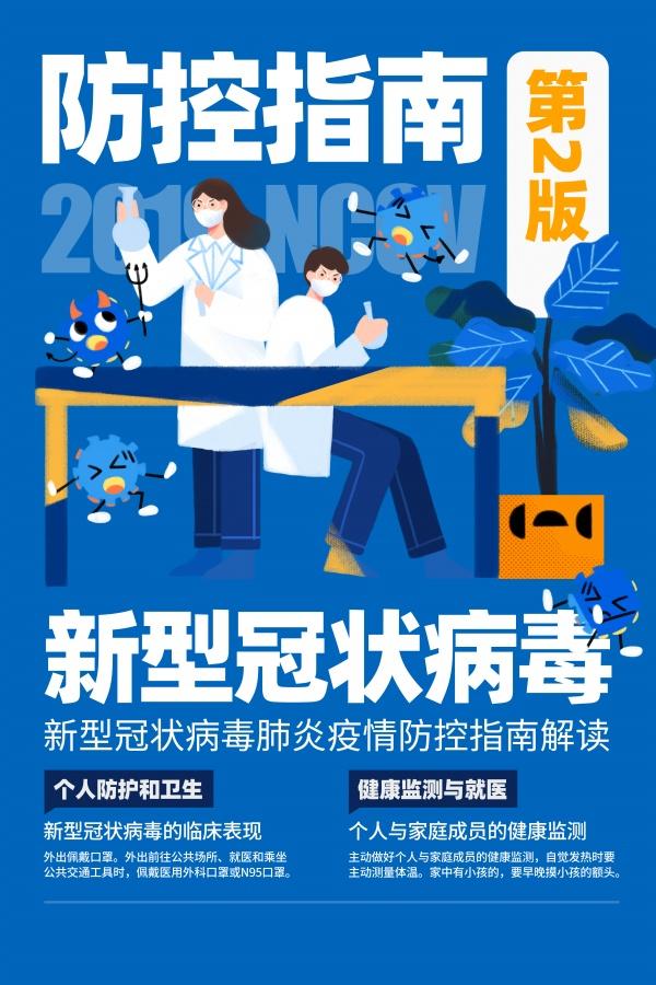 新型冠状病毒防控指南封面设计