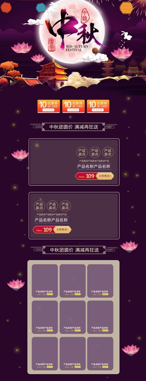 中秋节淘宝详情页模板