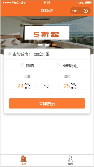 微信小程序酒店信息展示前端静态模板源码