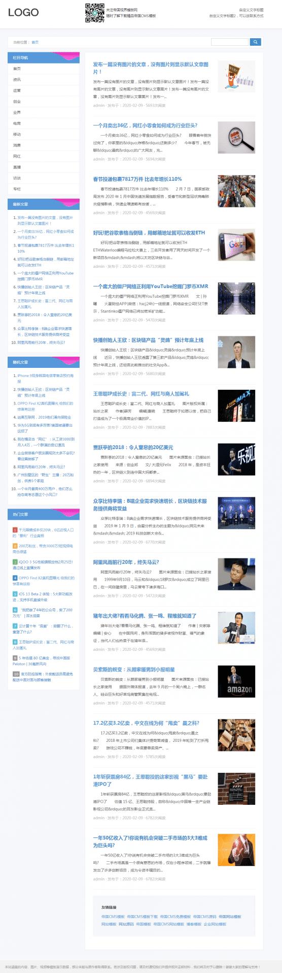 帝国cms响应式蓝色新闻资讯个人博客