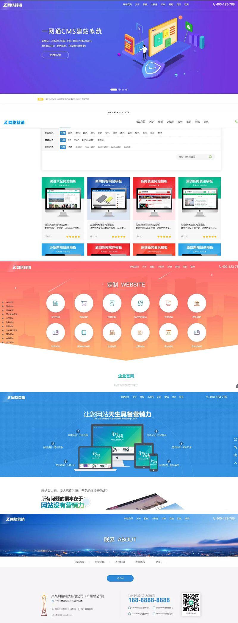 一网通cms建站模板打包完整版网络公司织梦模板