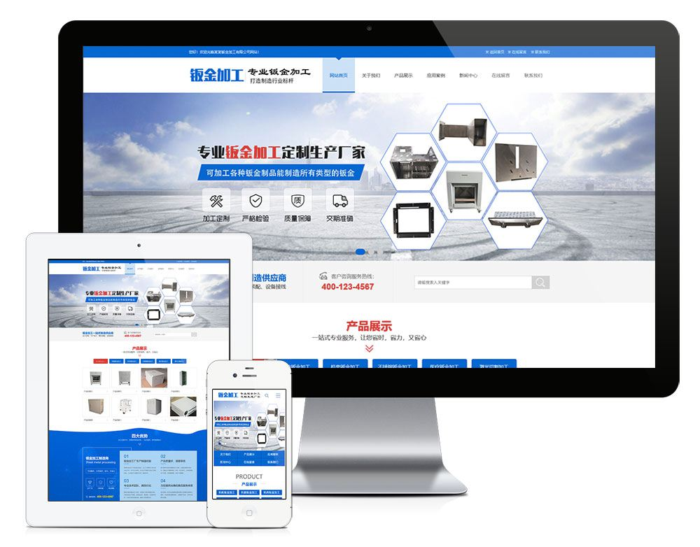 PHP源码_钣金加工制造类网站模板/易优CMS机械设备类企业网站模板